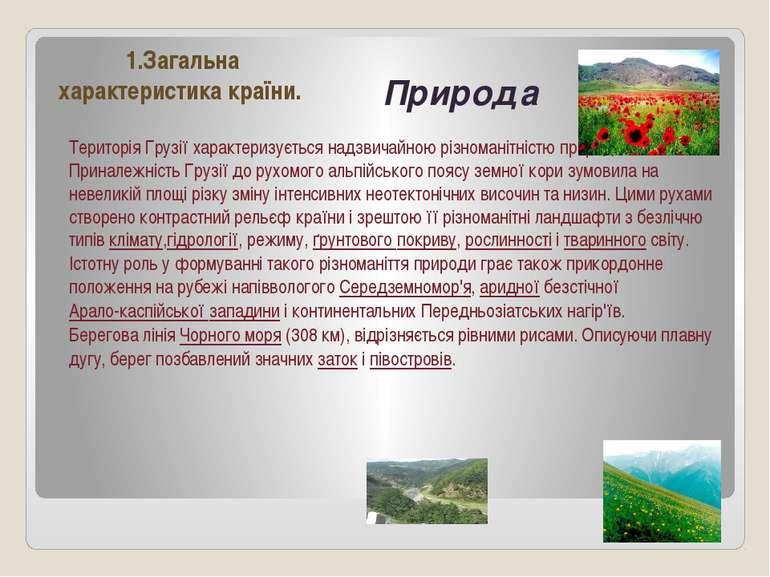 Територія Грузії характеризується надзвичайною різноманітністю природи. Прина...