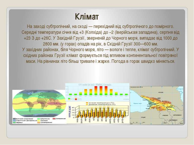 Клімат На заході субтропічний, на сході— перехідний від субтропічного до пом...