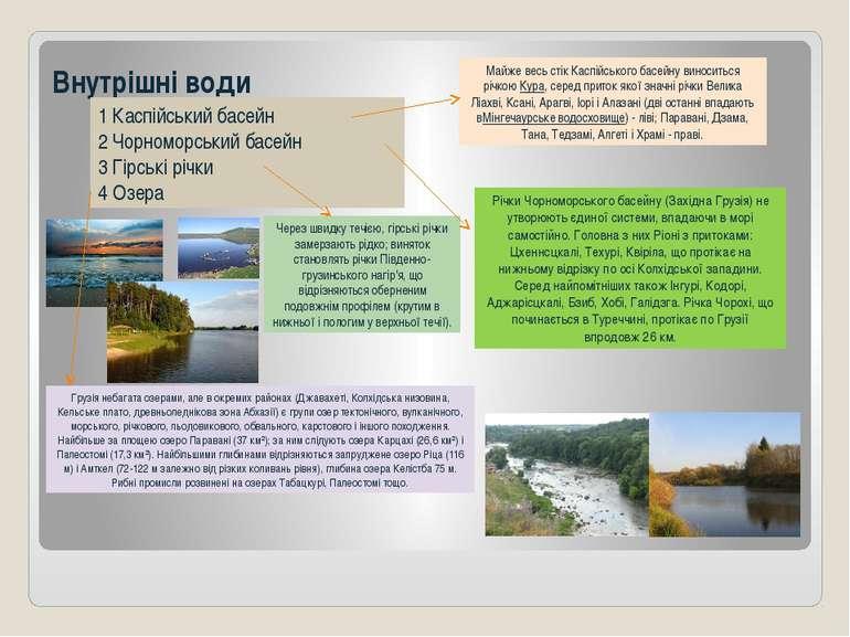 Внутрішні води 1 Каспійський басейн 2 Чорноморський басейн 3 Гірські річки 4 ...