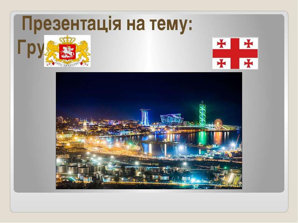 Презентація на тему: Грузія