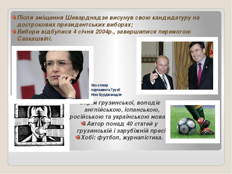 Крім грузинської, володіє англійською, іспанською, російською та українською ...