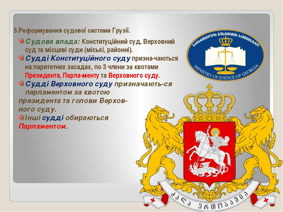 5.Реформування судової системи Грузії. Судова влада: Конституційний суд, Верх...