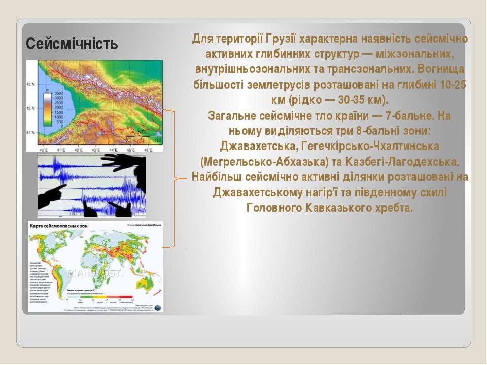 Сейсмічність Для території Грузії характерна наявність сейсмічно активних гли...