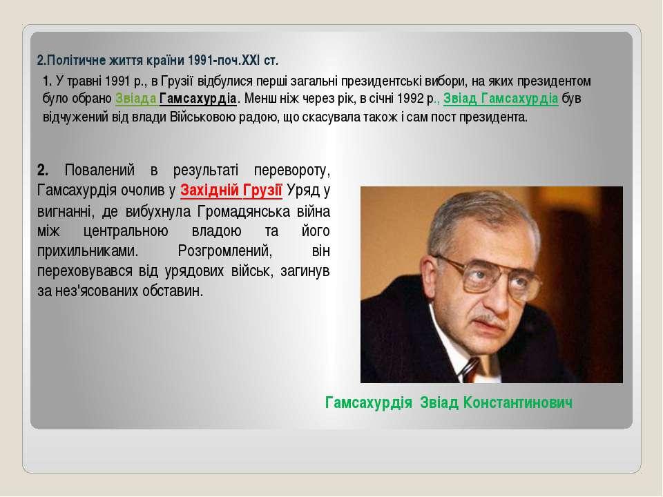 2.Політичне життя країни 1991-поч.ХХl ст. 1. У травні 1991 р., в Грузії відбу...
