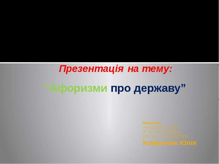 Виконала учениця групи №30 III -го курсу (кравець) ВПУ №7 м. Калуша/2013р. Ко...