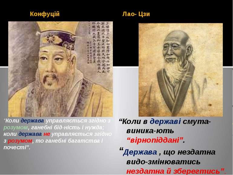 """Конфуцій Лао- Цзи """"Коли держава управляється згідно з розумом, ганебні бід-ні..."""
