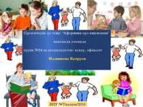 """Презентацію на тему: """"Афоризми про виховання"""" виконала учениця групи №24 за с..."""