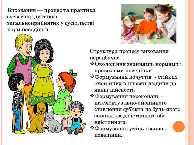 Виховання — процес та практика засвоєння дитиною загальноприйнятих у суспільс...