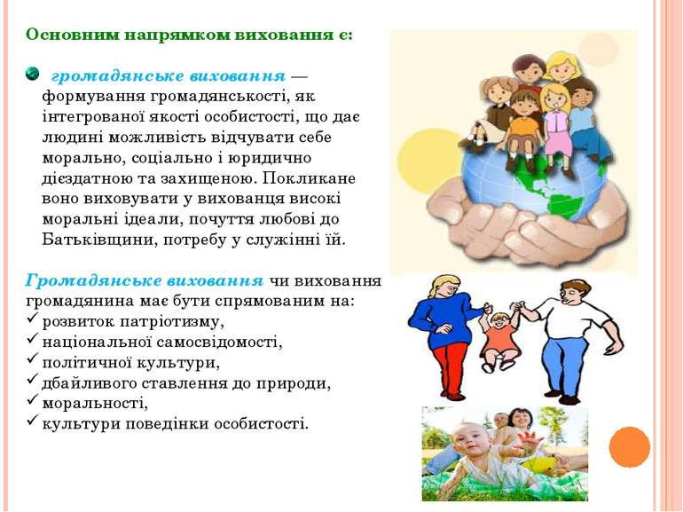 Основним напрямком виховання є: громадянське виховання — формування громадянс...