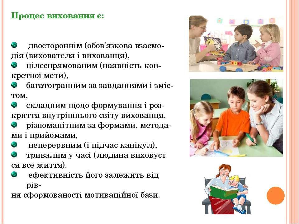 Процес виховання є: двостороннім (обов'язкова взаємо- дія (вихователя і вихов...