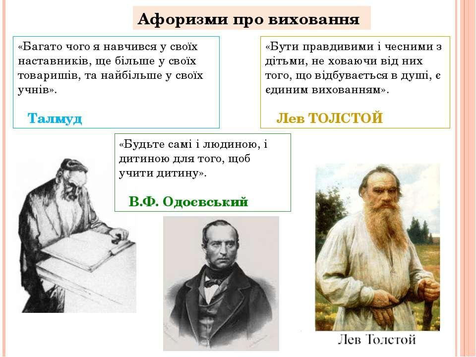 Афоризми про виховання «Багато чого я навчився у своїх наставників, ще більше...