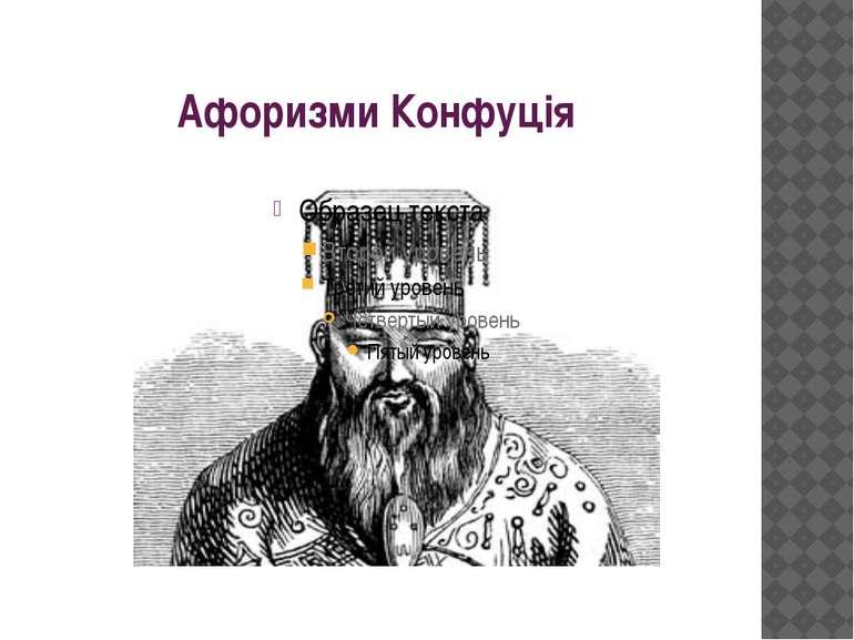 Афоризми Конфуція