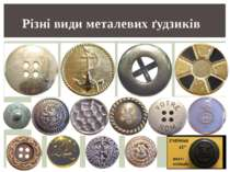Різні види металевих ґудзиків