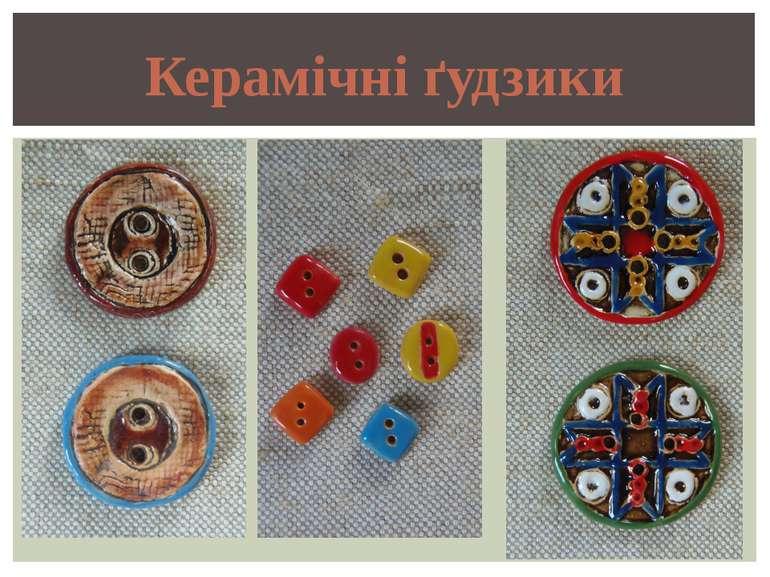 Керамічні ґудзики