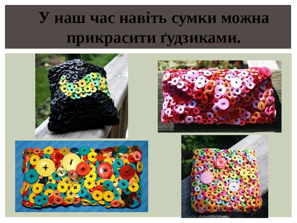 У наш час навіть сумки можна прикрасити ґудзиками.