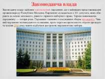 Законодавчу владу здійснює однопалатний парламент, що є найвищим представниць...