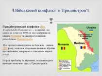 4.Військовий конфлікт в Придністров'ї. Придністровський конфлікт(рум.Confli...