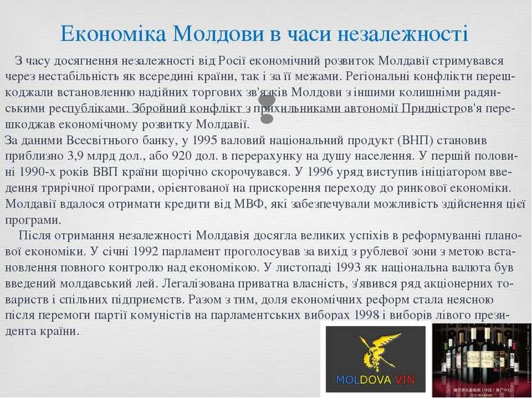 Економіка Молдови в часи незалежності З часу досягнення незалежності від Росі...