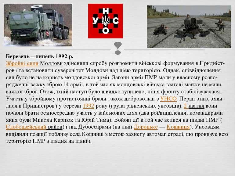 Березень—липень 1992 р. Збройні сили Молдовиздійснили спробу розгромити війс...
