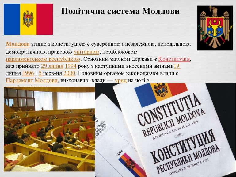 Політична система Молдови Молдовазгідно з конституцією є суверенною і незале...