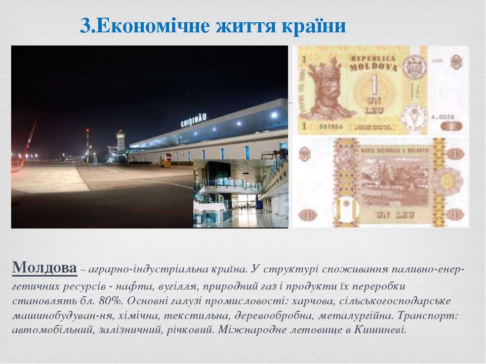 3.Економічне життя країни Молдова– аграрно-індустріальна країна. У структурі...