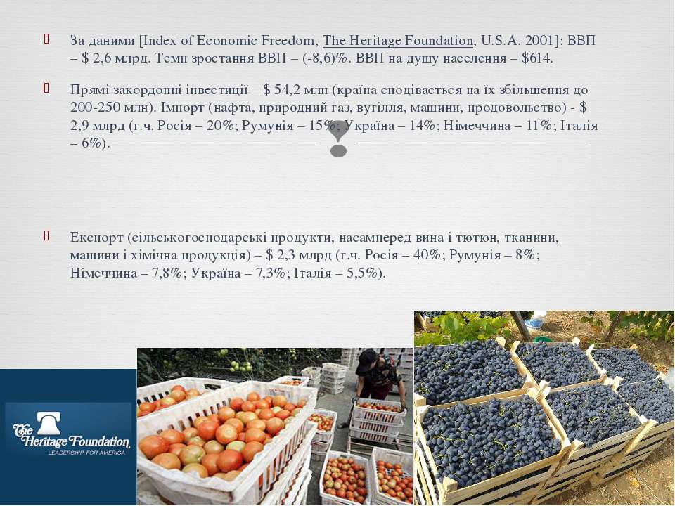 За даними [Index of Economic Freedom, The Heritage Foundation, U.S.A. 2001]: ...