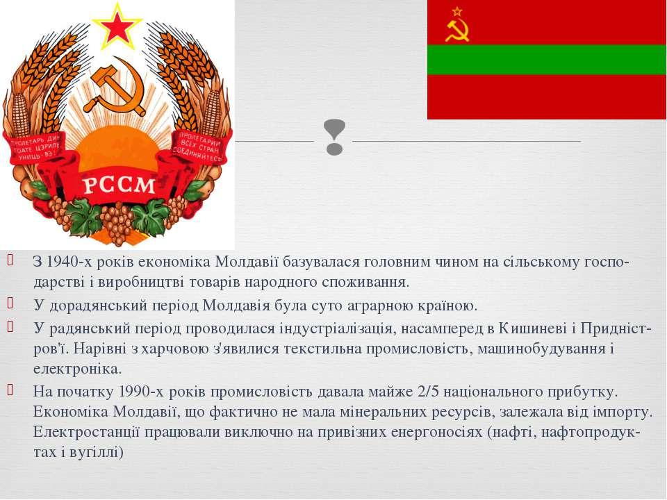 З 1940-х років економіка Молдавії базувалася головним чином на сільському гос...