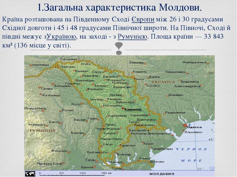 1.Загальна характеристика Молдови. Країна розташована на Південному СходіЄвр...