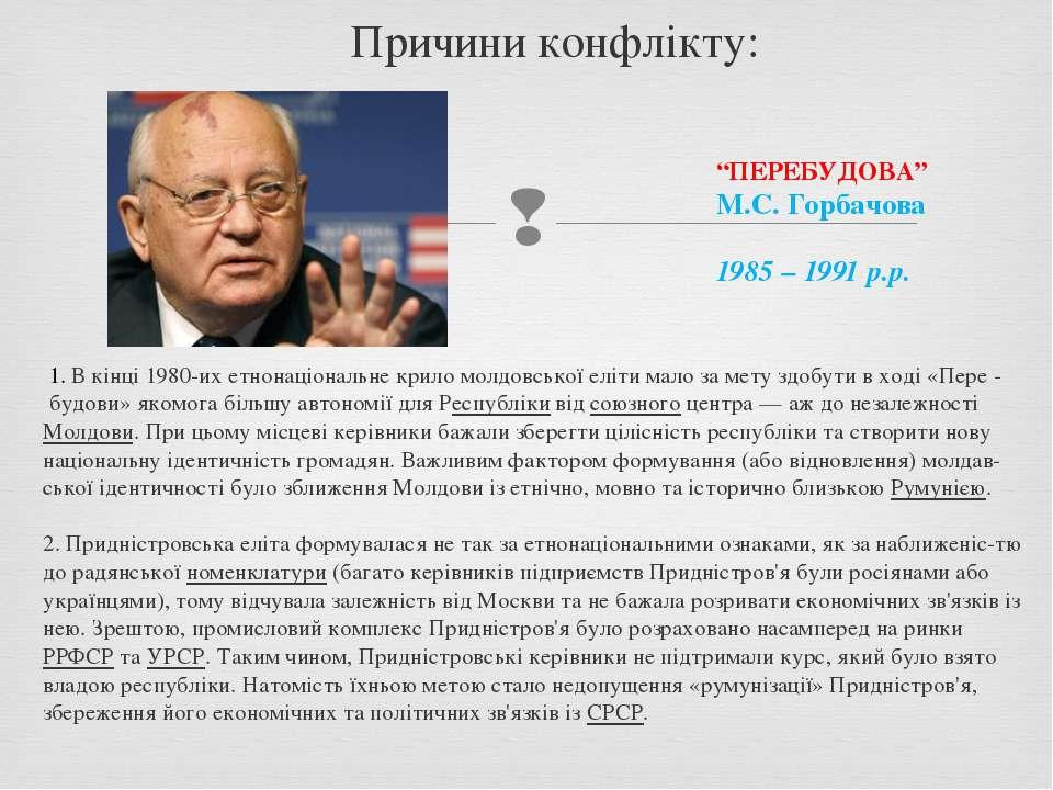 Причини конфлікту: 1. В кінці 1980-их етнонаціональне крило молдовської еліт...