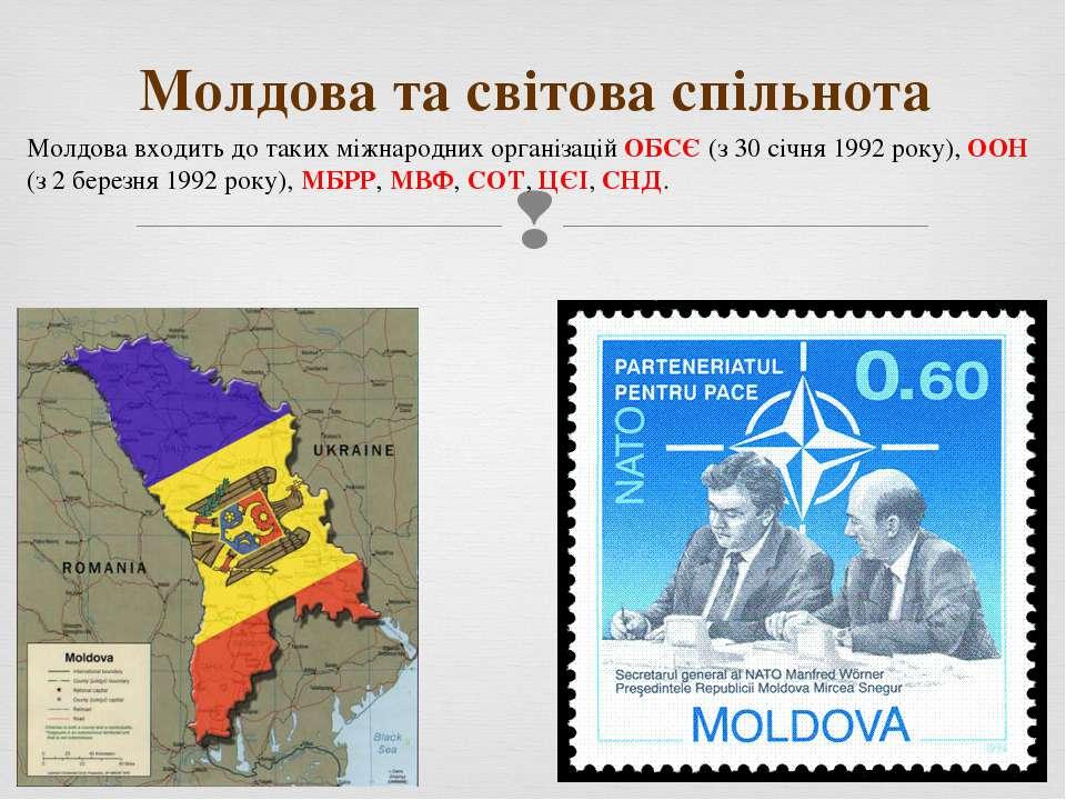 Молдова та світова спільнота Молдова входить до таких міжнародних організацій...
