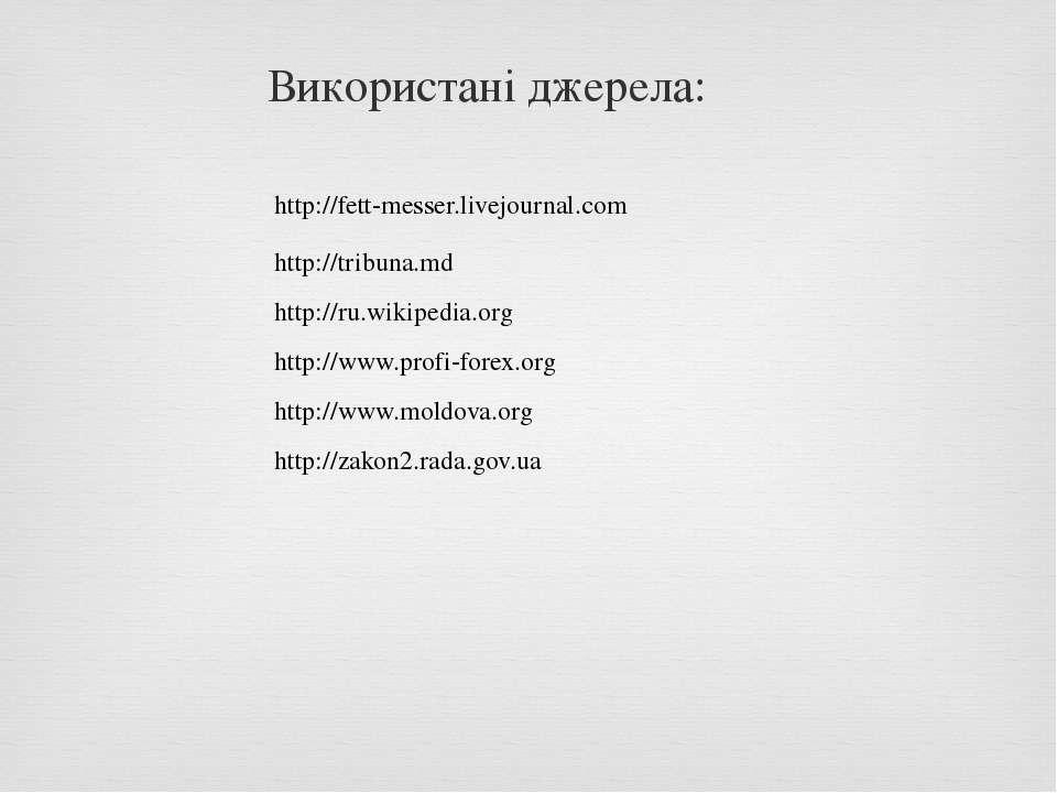 Використані джерела: http://www.profi-forex.org http://www.moldova.org http:/...