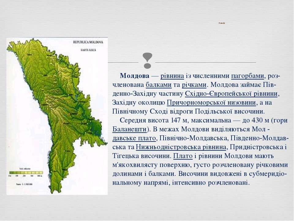 Рельєф Молдова—рівнинаіз численнимипагорбами, роз-членованабалкамита рі...