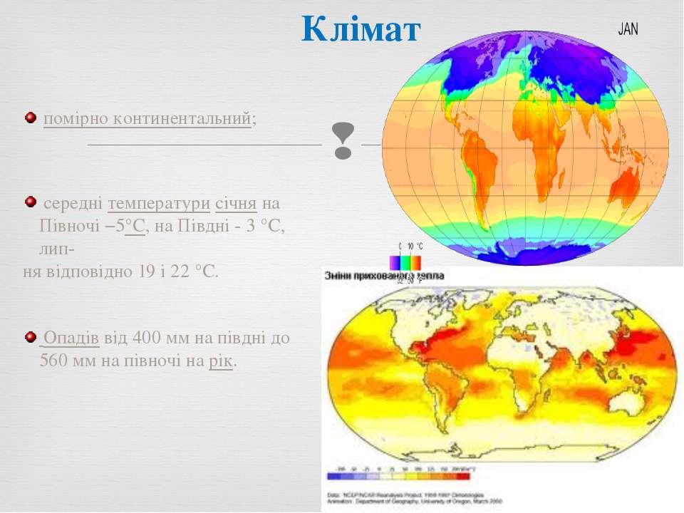 Клімат помірно континентальний; середнітемпературисічняна Півночі −5°C, н...