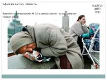Афоризми на тему «Бідність» Виконала учениця групи № 25 за спеціальністю: кух...