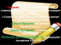 У російській мові термін «афоризм» починають вживати з XVIII ст. У словниках ...
