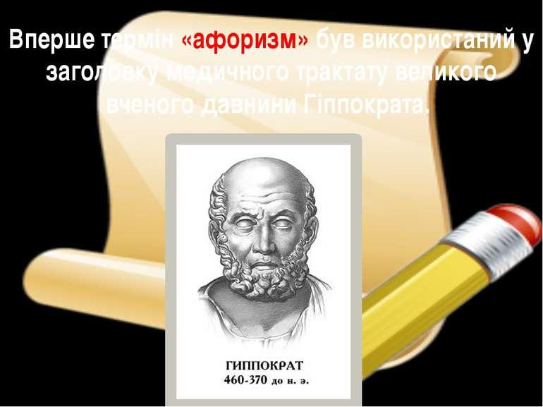 Вперше термін «афоризм» був використаний у заголовку медичного трактату велик...