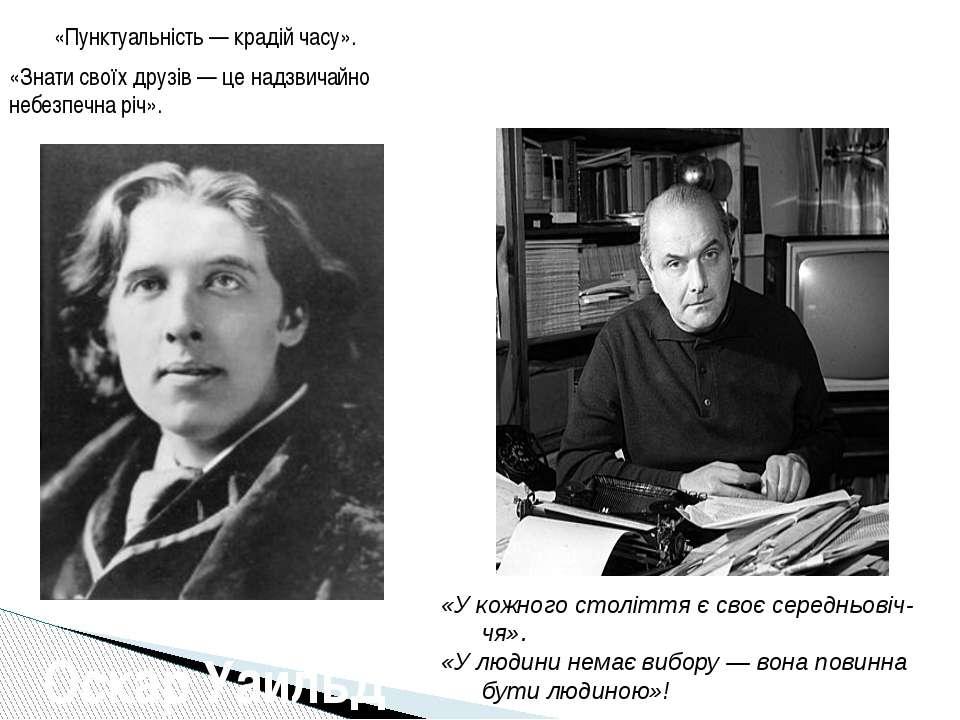 Оскар Уайльд Станіслав Єжи Лец «Пунктуальність— крадій часу». «Знати своїх д...