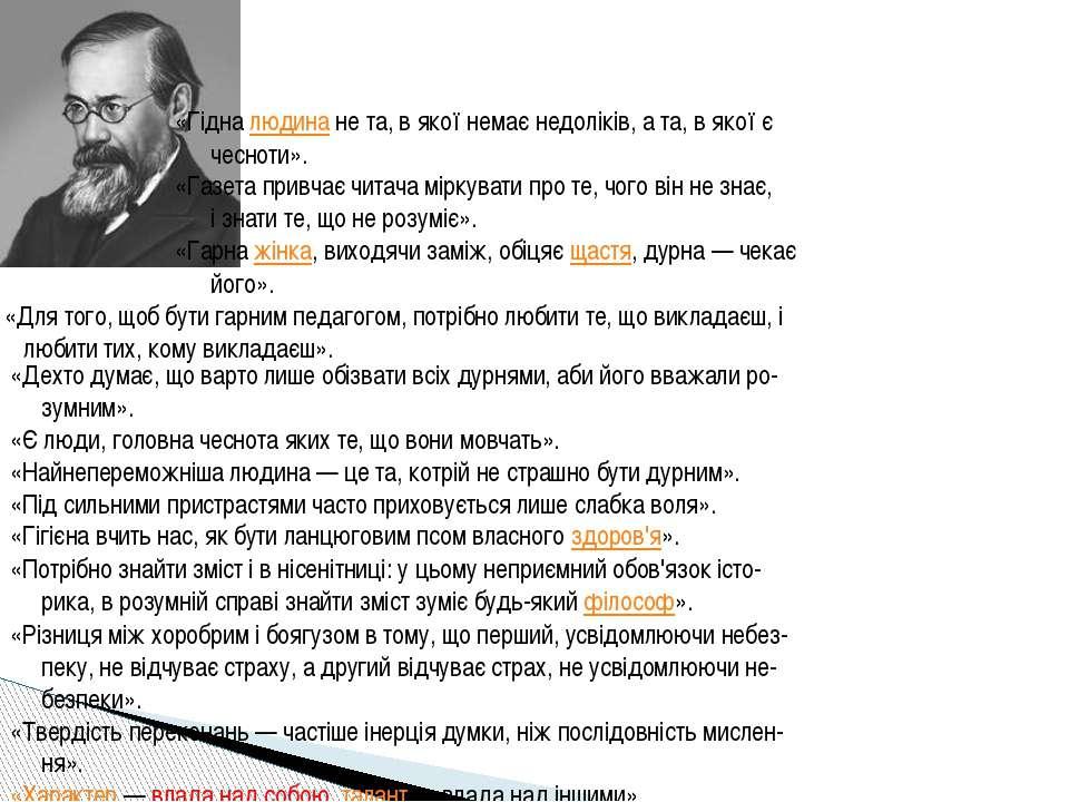 Василь Ключевський «Дехто думає, що варто лише обізвати всіх дурнями, аби йог...