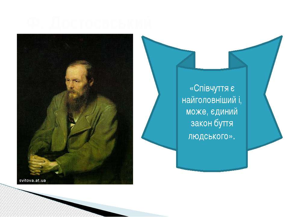 Ф. Достоєвський «Співчуття є найголовніший і, може, єдиний закон буття людськ...