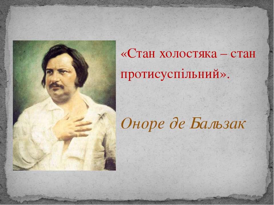 «Стан холостяка – стан протисуспільний». Оноре де Бальзак
