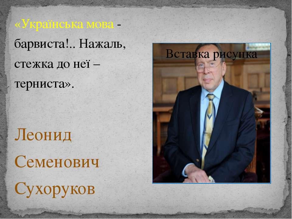 «Українська мова - барвиста!.. Нажаль, стежка до неї – терниста». Леонид Семе...