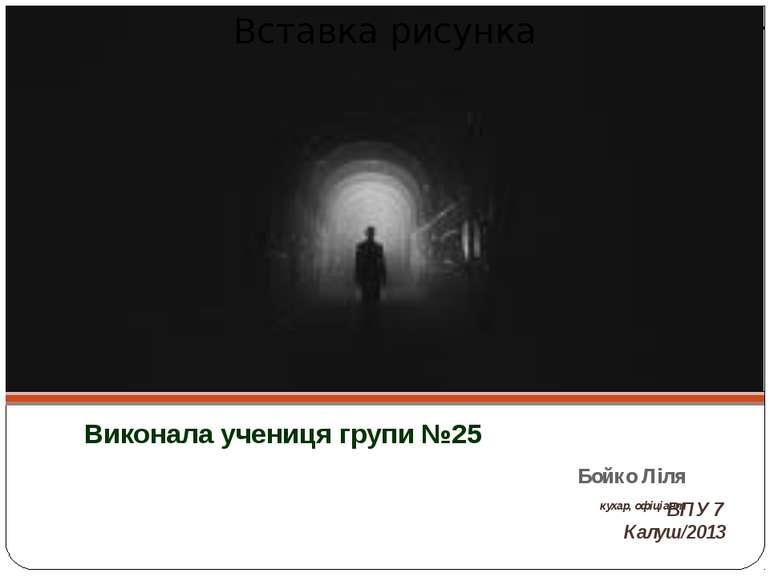 Виконала учениця групи №25 Бойко Ліля кухар, офіціант ВПУ 7 Калуш/2013