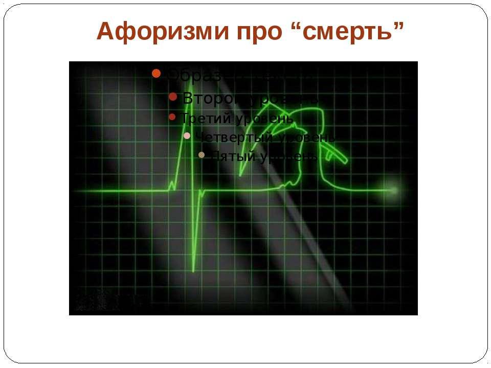 "Афоризми про ""смерть"""
