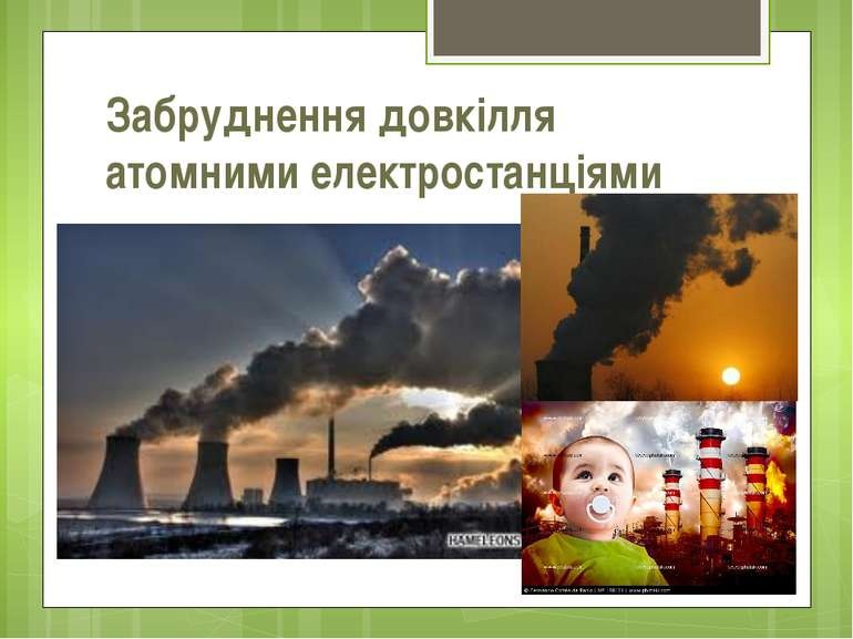 Забруднення довкілля атомними електростанціями