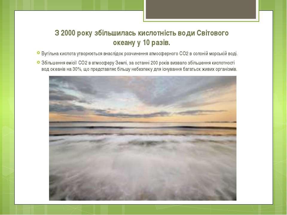 Вугільна кислота утворюється внаслідок розчинення атмосферного СО2 в солоній ...