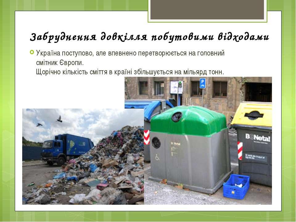 Україна поступово, але впевнено перетворюється на головний смітник Європи. Що...