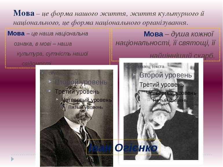 Мова – це форма нашого життя, життя культурного й національного, це форма нац...