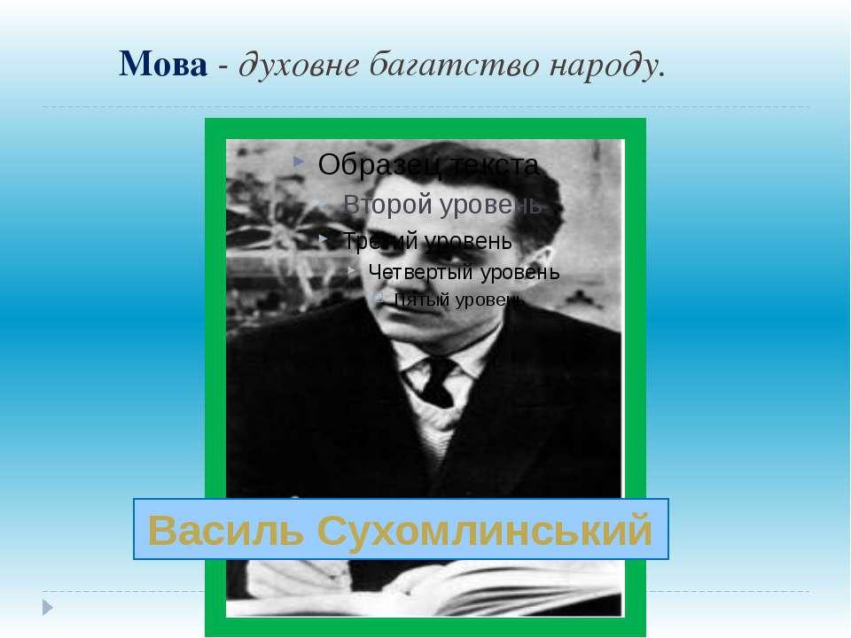Мова - духовне багатство народу. Василь Сухомлинський