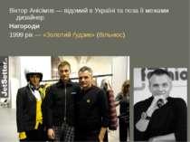Віктор Анісімов— відомий в Україні та поза її межами дизайнер. Нагороди 1999...
