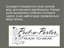 Ці моделі створюються поза салонів мод, для масового виробництва. Раніше вони...